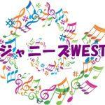 ジャニーズWESTの関西ならではの面白い歌詞ランキング10選!