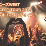 ジャニーズWEST ライブ2016/4/3 宮城 セットリストと感想レポ(セキスイハイムスーパーアリーナ)