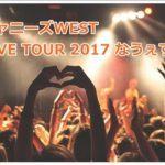 ジャニーズWEST ライブ2017「なうぇすと」セトリ・感想レポ・グッズ画像まとめ
