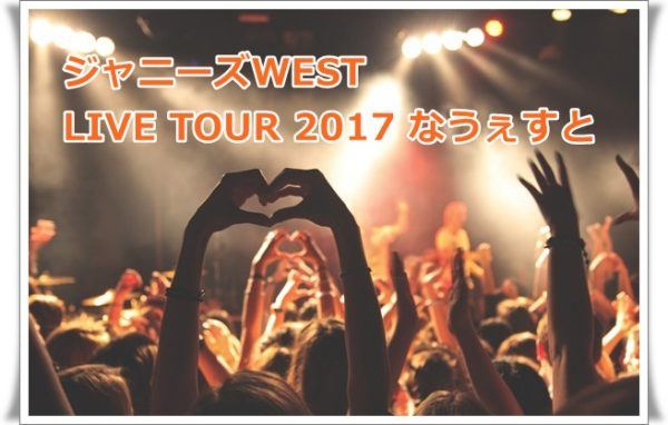 ジャニーズWEST LIVE TOUR 2017 なうぇすと(今西魂)