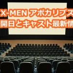 X-MENアポカリプス原作での活躍やその能力は?ウルヴァリン登場は?