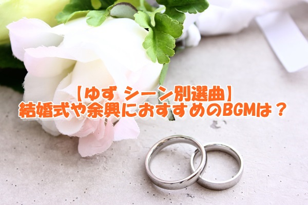 ゆず 結婚式や余興におすすめのBGM