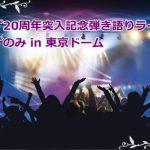 ゆずのみ ライブ 東京ドーム2日目 2016/11/27 セトリと感想レポまとめ
